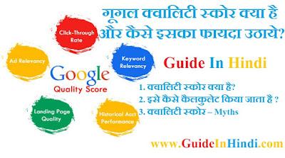 गूगल क्वालिटी स्कोर क्या है और कैसे इसका फायदा उठाये Guide In Hindi