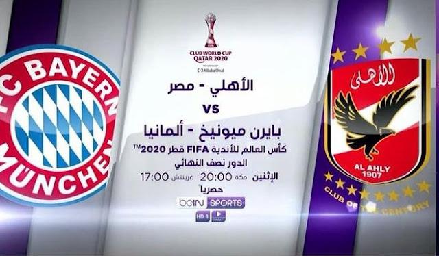 مشاهدة مباراة الاهلي وبايرن ميونخ بث مباشر 7-2-2020 كأس العالم للاندية