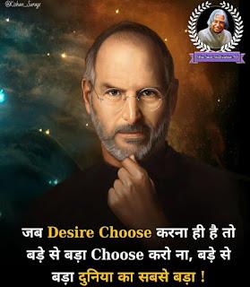 Quotes on truth of life in Hindi {हिंदी मोटिवेशनल लाइफ कोट्स २०२०}