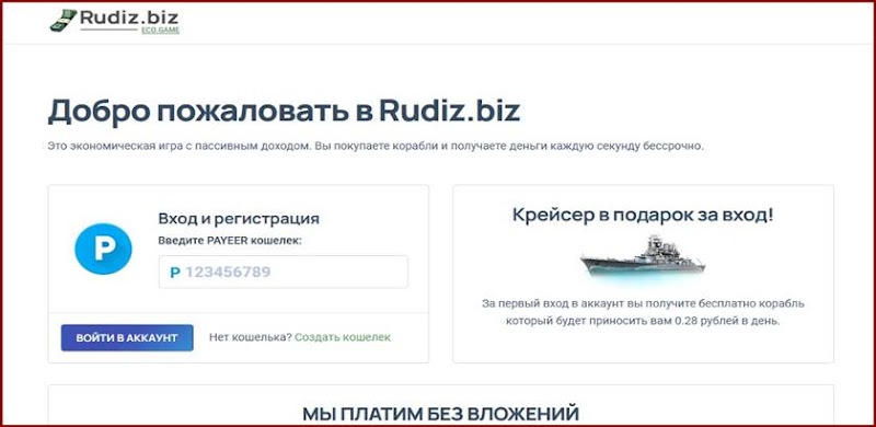 Мошеннический сайт rudiz.biz – Отзывы, развод, платит или лохотрон? Мошенники