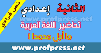 تحضير النص القرائي ما أجل محمدا! للسنة الثانية إعدادي مرشدي في اللغة العربية