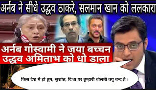 Arnab goswami exposed salman khan Completely