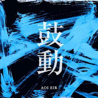 Aoi Eir - Kodou | Back Arrow Opening 2 Theme Song