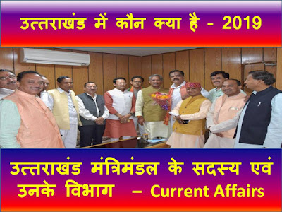 उत्तराखंड  मंत्रिमंडल 2019 , उत्तराखंड  में कौन क्या है - 2019 - उत्तराखंड के सभी मंत्री एवं उनके विभागों की जानकारी -