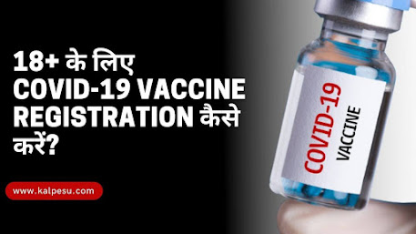 18+ के लिए Covid-19 Vaccine registration कैसे करें? Covid-19 vaccine registration for 18+ online
