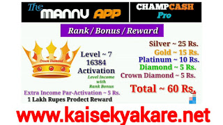 THE MANNU APP RANK DETAIL || HOW TO ACHIEVE RANK IN THE MANNU APP || THE MANNU APP ME RANK ACHIEVE KAISE KARE,HOW TO ACHIEVE SILVER RANK? AND WHAT BENEFIT OF SILVER RANK?,HOW TO ACHIEVE GOLD  RANK? AND WHAT BENEFIT OF GOLD  RANK?,HOW TO ACHIEVE  PLATINUM  RANK? AND WHAT BENEFIT OF PLATINUM   RANK?, HOW TO ACHIEVE  DIAMOND   RANK?  AND WHAT BENEFIT OF  DIAMOND   RANK? ,HOW TO ACHIEVE  ROYAL AMBASSADOR  RANK?  AND WHAT BENEFIT OF  AMBASSADOR   RANK?  ,HOW TO ACHIEVE  CROWN  DIAMOND   RANK?  AND WHAT BENEFIT OF CROWN   DIAMOND   RANK?,HOW TO ACHIEVE  ROYAL   AMBASSADOR  RANK?  AND WHAT BENEFIT OF  ROYAL  AMBASSADOR   RANK? HOW TO ACHIVE RANK IN THE MANNU APP, MANNU APP ME RANK KAISE ACHIVE KARE?
