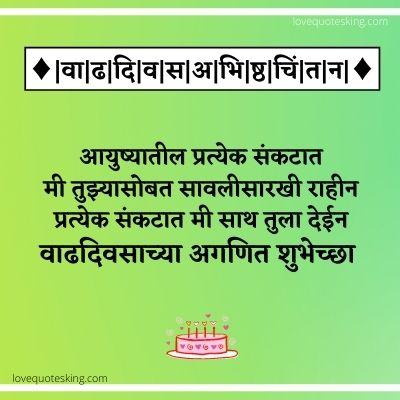 Birthday wish in marathi