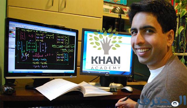 خان أكاديمي بالعربي للتعلم الذاتي عبر الإنترنيت | مدونة المحترف