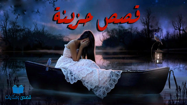 قصص حزينة مؤلمة جداً والله تبكي الحجر وتوجع القلب أصعب نهاية