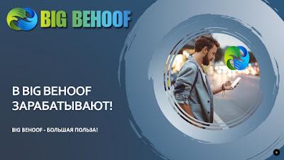 Big Behoof - БОЛЬШАЯ ПОЛЬЗА!