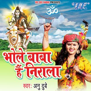 Bhole Baba Hai Nirala - Anu Dubey Shiv Kanwar Bhajan Bhojpuri music album