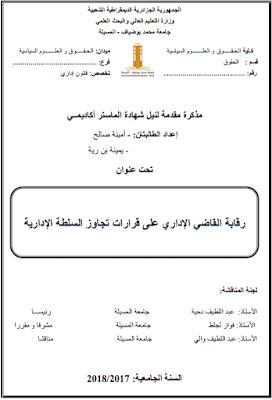 مذكرة ماستر: رقابة القاضي الإداري على قرارات تجاوز السلطة الإدارية PDF
