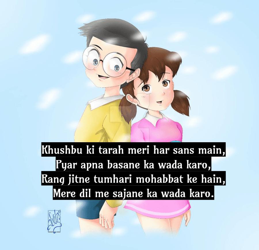 nobita and shizuka love images
