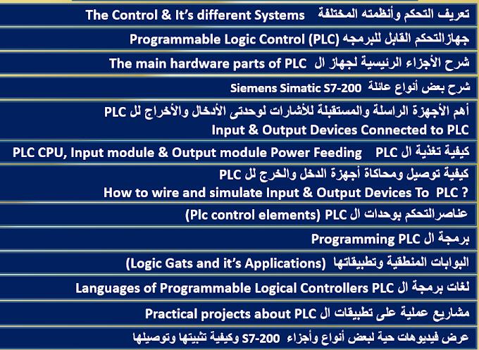 كورس plc كامل بالعربي