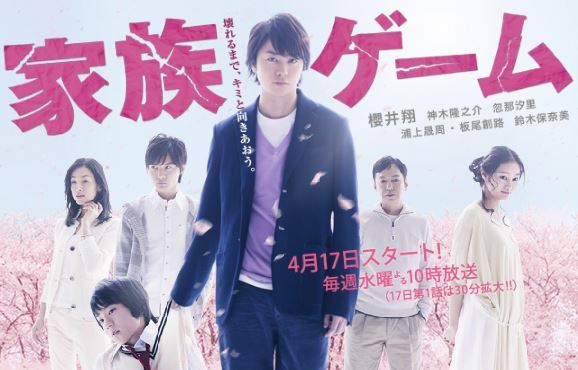 Download Dorama Jepang Kazoku Game Batch Subtitle Indonesia