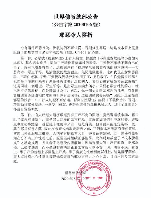 世界佛教總部公告(公告字第20200106號)