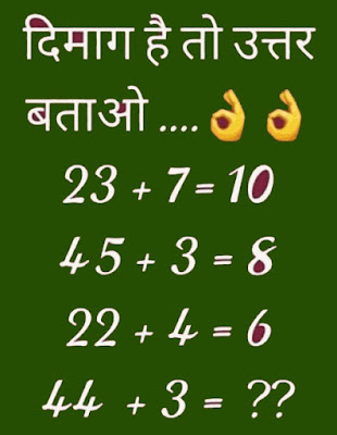 Tricky Riddles with answers in Hindi: 3 Chilke par 1 Kela Free -
