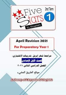 مراجعة شهر أبريل في اللغة الإنجليزية للصف الاول الاعدادي الترم الثاني 2021، تدريبات انجليزي إختيار من متعد