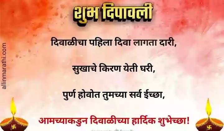 Diwali messages marathi