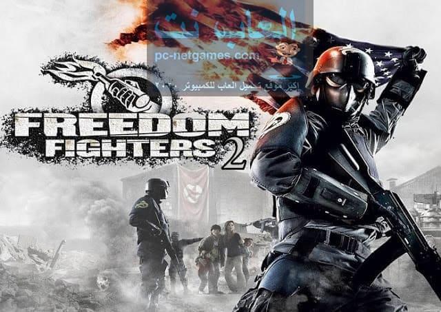 تحميل لعبة 2 Freedom Fighters للكمبيوتر من ميديا فاير