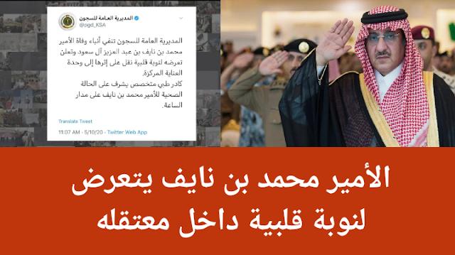 تغريدة للحكومة السعودية تعترف باعتقال ولي العهد الأمير محمد بن نايف || A tweet by the Saudi government recognizing the arrest of Crown Prince Mohammed bin Nayef