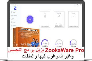 ZookaWare Pro 5-2-8 يزيل برامج التجسس وغير المرغوب فيها والملفات