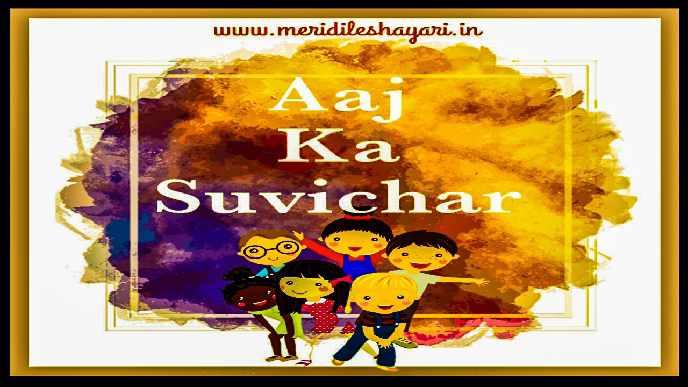 Suvichar,suvichar images, suvichar for hindi, suvichar in hindi, suvichar hindi, suvichar good morning, suvichar in english.