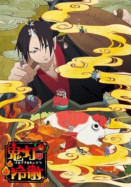 Hoozuki no Reitetsu 2 – Online