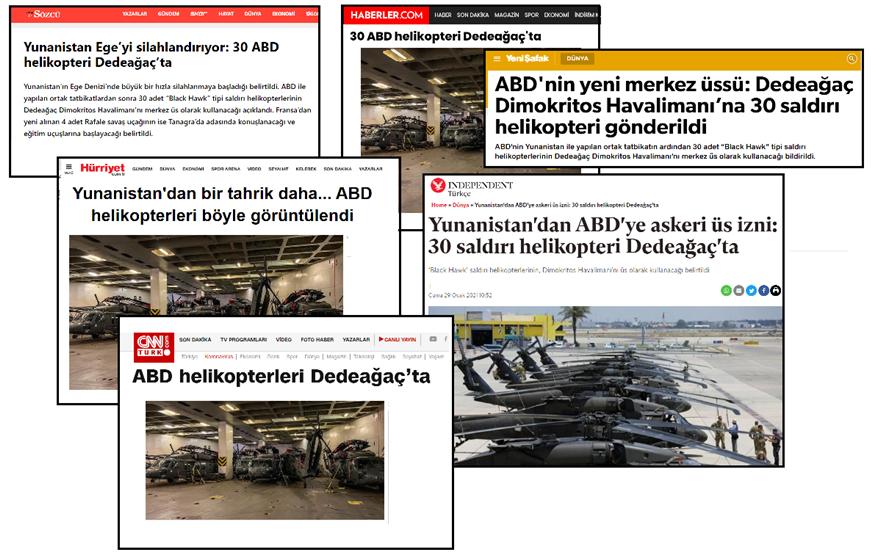 Τουρκικά ΜΜΕ: «Πρόκληση η παρουσία αμερικανικών ελικοπτέρων στην Αλεξανδρούπολη»