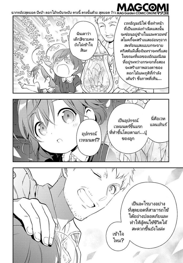 Magic Artisan Dahliya Won t Hang Her Head ~Dahliya Wilts No More~ - หน้า 7