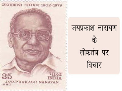 जयप्रकाश नारायण के लोकतंत्र के प्रति विचार |Jayaprakash NarayanThoughts on Democracy