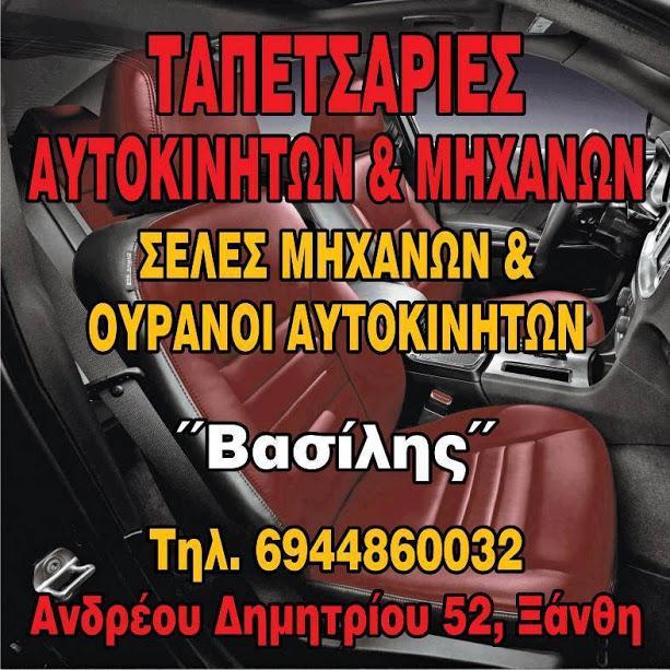 Tapetsaries Xanthis Vasilis