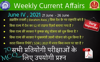 Weekly Current Affairs ( June IV , 2021 )