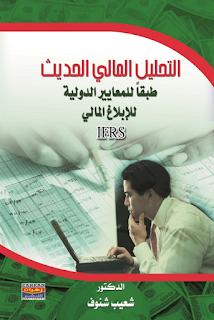 تحميل كتاب التحليل المالي الحديث طبقا للمعايير الدولية للابلاغ المالي IFRS شعيب شنوف pdf مجلتك الإقتصادية