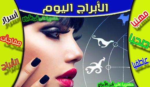 أبراج اليوم السبت 21/11/2020 ليلى عبد اللطيف