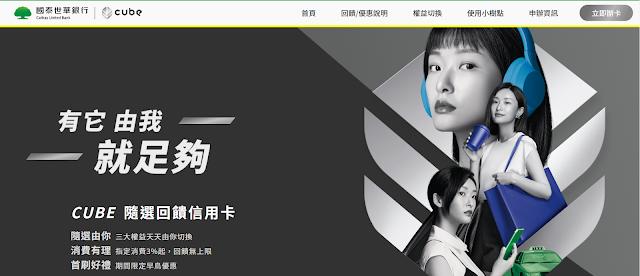 國泰世華CUBE卡,指定消費3%起回饋無上限!