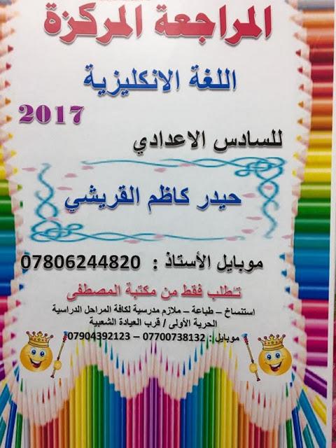 أفضل مراجعة مركزة في اللغة الأنكليزية للسادس الأعدادي للأستاذ حيدر القريشي 2017