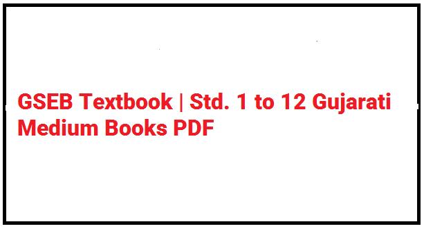 GSEB Textbook | Std. 1 to 12 Gujarati Medium Books PDF