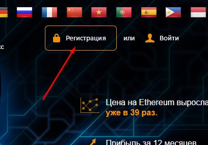 Регистрация в Cryptonex