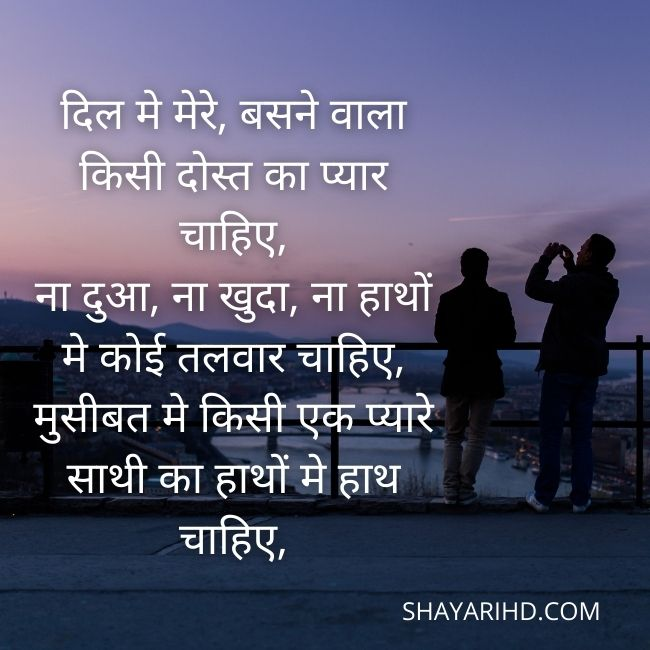 Beautiful Dosti Shayari attitude
