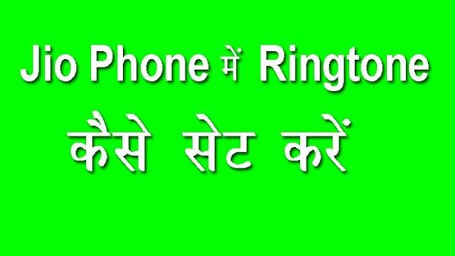 अपने Jio Phone में Ringtone (Song) कैसे Set करें –  Lagaye