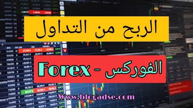 الفوركس,فوركس,التداول,الفوريكس,البورصة,تداول,بورصة,فوريكس,تعليم الفوركس,تداول الفوركس,العملات,سر الفوركس,الفوركس - forex,عملات,حكم الفوركس,امين رغيب,ما هو الفوركس,تعلم الفوركس,تعليم فوركس,دروس فوركس,تجارة الفوركس,شرح فوركس,اسهم,فوركس مصر,سيمو لايف