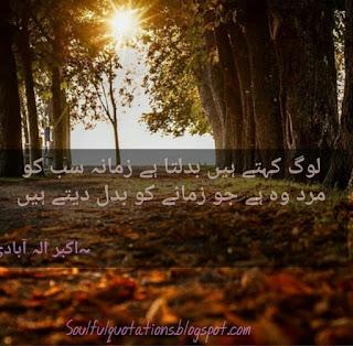 Motivational poetry of Akbar Alla Abadi . Log kahty han badalta hy zamana sab ko , mard wo hy jo zamany ko badal dyty han