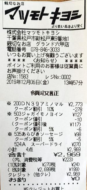 マツモトキヨシ グランド六甲店 2019/12/6 のレシート