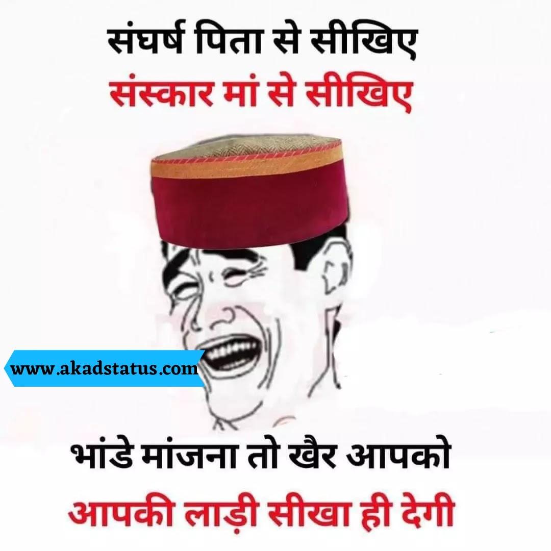 Pahari Jokes images,  Pahari Jokes images , pahari memes In Hindi , Dekh bhula pahadi jokes,  Himachali Pahari Jokes