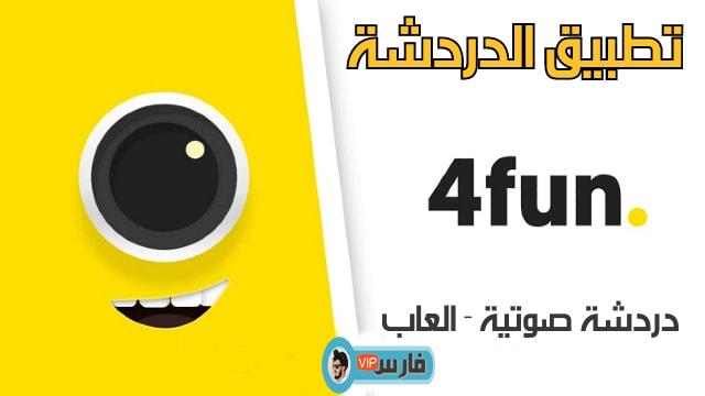 4Fun Lite, تطبيق 4Fun Lite,برنامج 4Fun Lite,تنزيل 4Fun Lite,تحميل 4Fun Lite,تنزيل تطبيق 4Fun Lite,تحميل تطبيق 4Fun Lite,تطبيق فور فن لايت