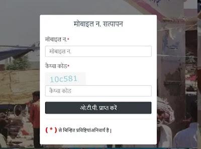 Mukhyamantri Rural Street Vendor Loan Scheme 10000 Apply Online