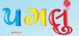 Pagalu Book PDF Download