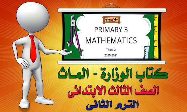 كتاب Math للصف الثالث الابتدائي لغات الترم الثاني المنهج الجديد 2021