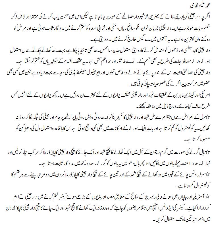 shahad ke dar chini ke sath faide benefits in urdu